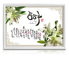 名前で詩(フォトシリーズ【白百合】)