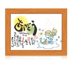 名前で詩( 12星座 ★STARS★【さそり座】)