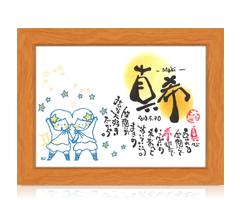 名前で詩(12星座 ★STARS★【ふたご座】)