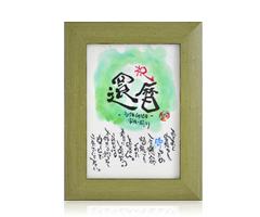 名前で詩(四季ミニ額【夏】)