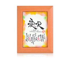 名前で詩(四季ミニ額【秋】)