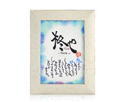 名前で詩(四季ミニ額【冬】)