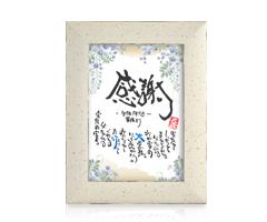 名前で詩(四季ミニ額【藤】)