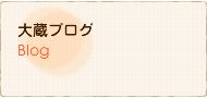 大蔵ブログ
