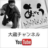 大蔵チャンネル