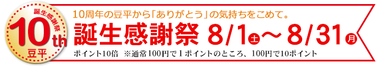 10周年誕生祭