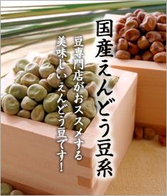 国産えんどう豆