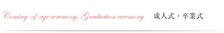 成人式・卒業式