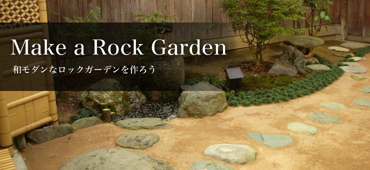 日本庭園からロックガーデンには庭石.COmの庭石をどうぞ。全国配送承っております。