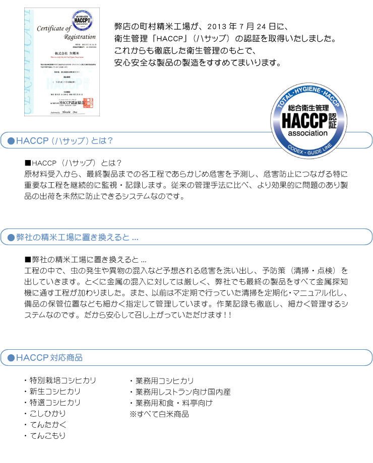 HACCP取得2