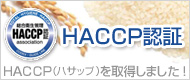 HACCP取得
