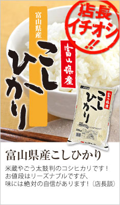 米通販コシヒカリ富山県産